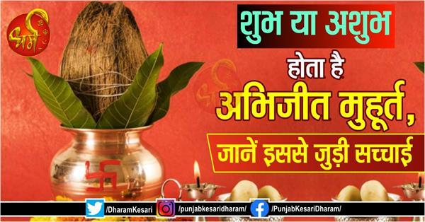 abhijeet muhurta is auspicious or inauspicious