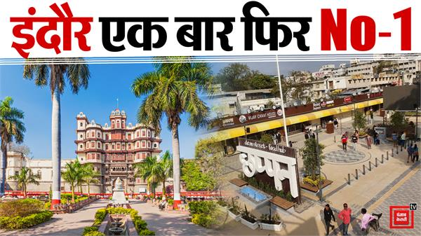 indore again secured first position in cleanliness
