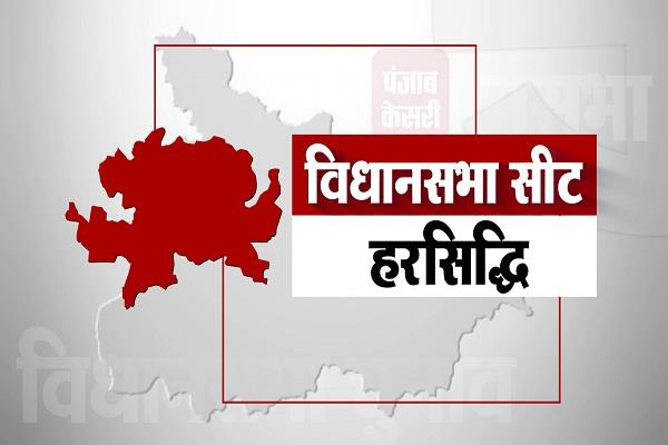 harsidhi assembly seat results 2015 2010 2005 bihar election 2020