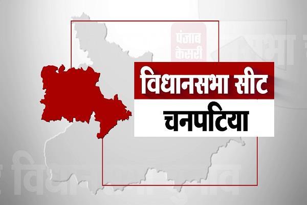 chanpatia assembly seat results 2015 2010 2005 bihar election 2020