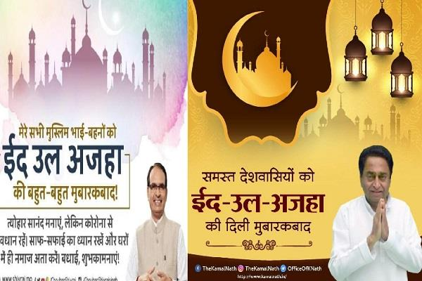 shivraj kamal nath congratulated the people of eid ul azha