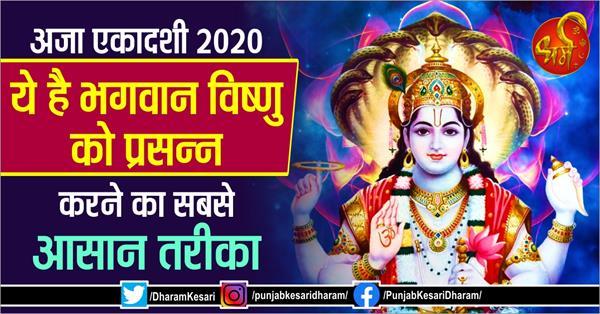 aja ekadashi 2020 pujan mantra in hindi