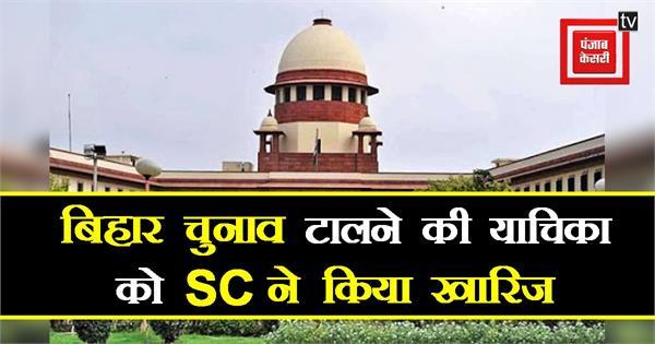 sc dismisses plea to postpone bihar elections