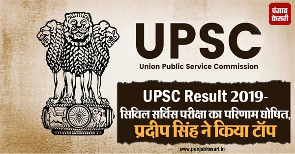 upsc civil services final result 2019 announced pradeep singh tops