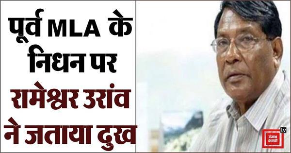 former mla of jharkhand durga charan das passed away