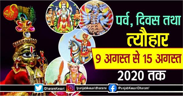 fast and festival from 09th august to 15 august 2020