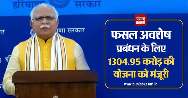 1 304 95 crore scheme approved for crop residue management