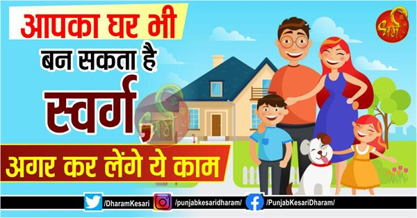 home vastu tips for family happiness in hindi