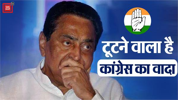congress s promise will be broken in madhya pradesh