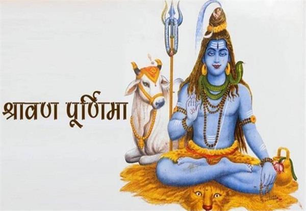 shravan purnima 2020 special vastu and jyotish upay or lord shiva
