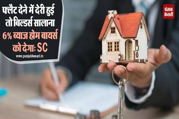 if delay giving flat builders will pay 6 interest annually to buyers sc