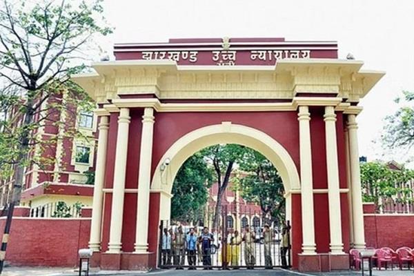high court said to jharkhand government
