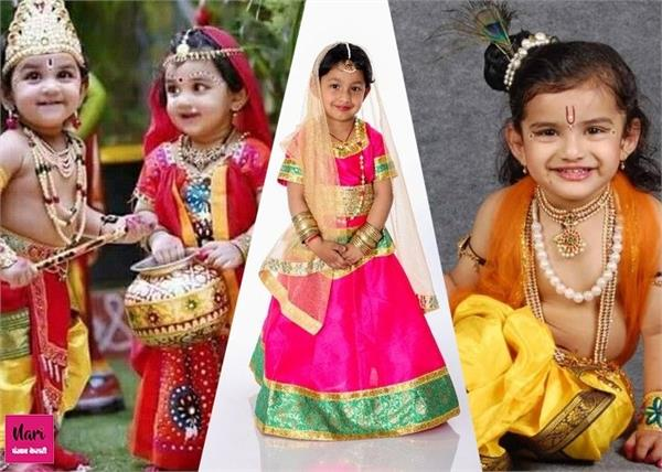 Janmashtami 2020: बच्चे को बनाना है राधा-कृष्ण तो यहां से लें ढेरों आइडियाज