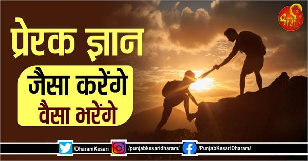 motivational and inspirational concept in hindi