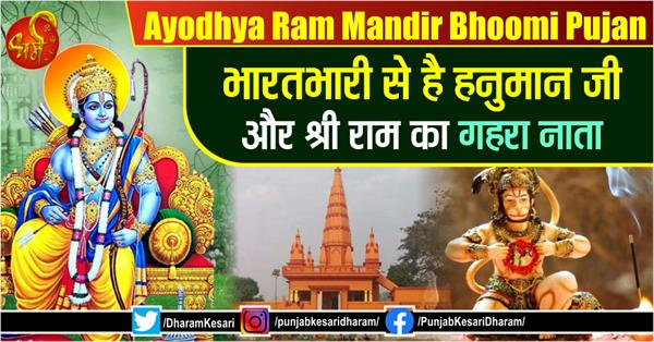 lord rama has a special relationship with bharatbhari in ayodhya