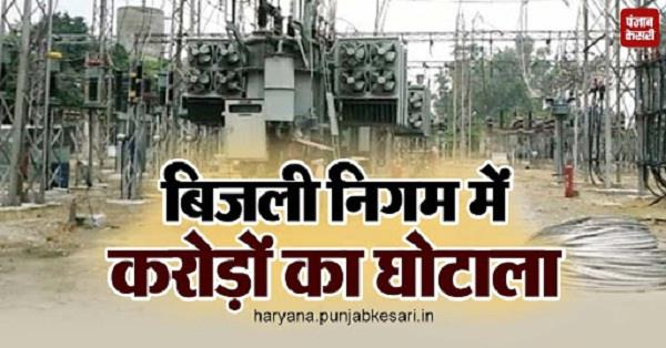 6 crore scam in electricity corporation