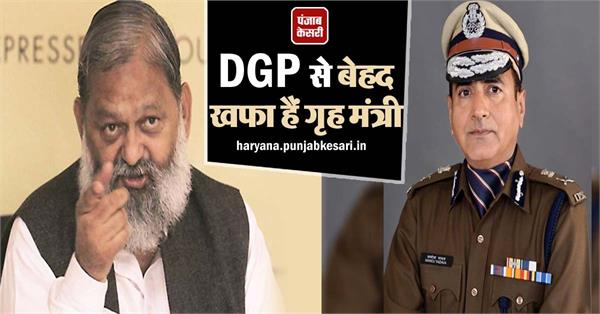 home minister anil vij is very upset with haryana dgp