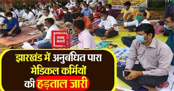 para medical workers strike continues