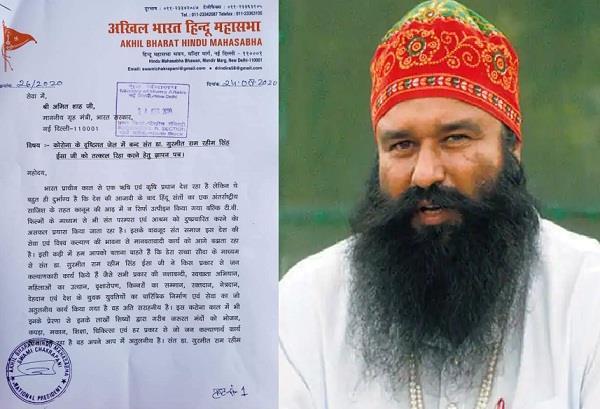 all india hindu mahasabha write to letter amit shah to release ram rahim