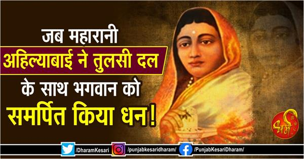 motivational concept in hindi related to ahilyabai holkar