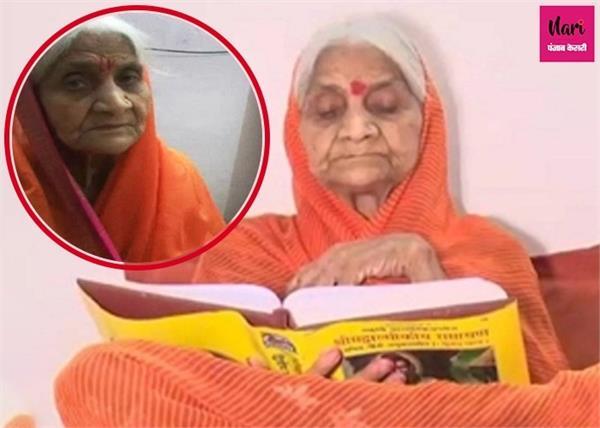 राम मंदिर के लिए 81 साल की महिला का संकल्प, 28 साल से नहीं खाया खाना