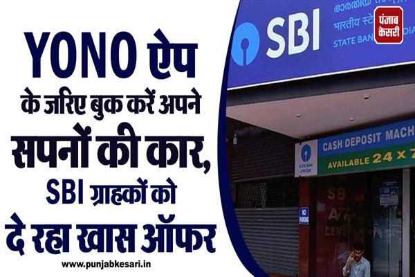 book your dream car through yono app sbi offers attractive offers to customers