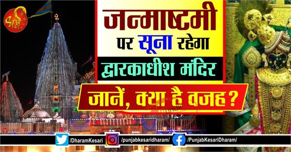 dwarkadhish temple latest update