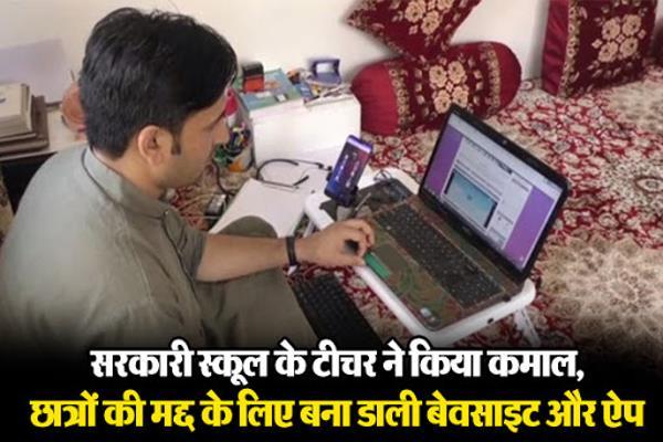 govt school teacher created android app for childrens in kashmir