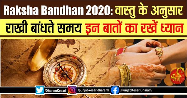 raksha bandhan 2020 vastu tips