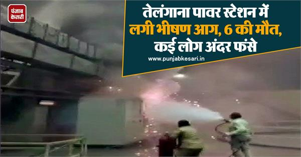 telangana power station caught fire 6 dead many trapped inside