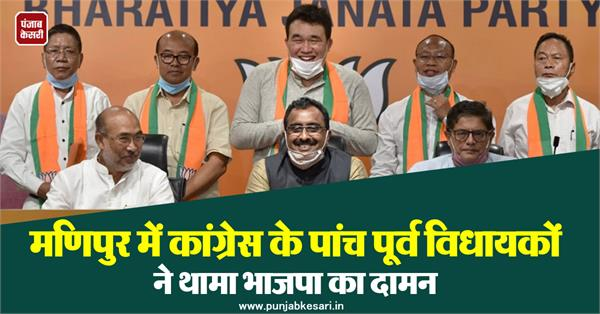 five former congress mlas joined bjp in manipur