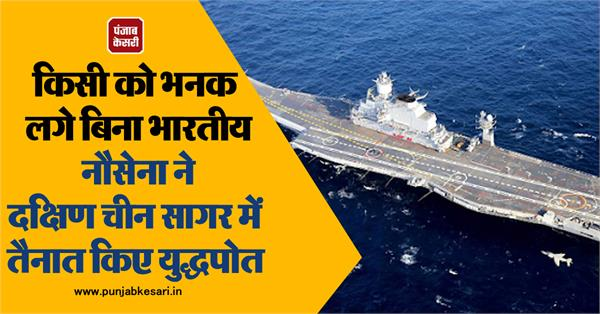 the indian navy deployed warships in the south china sea without anyone knowing