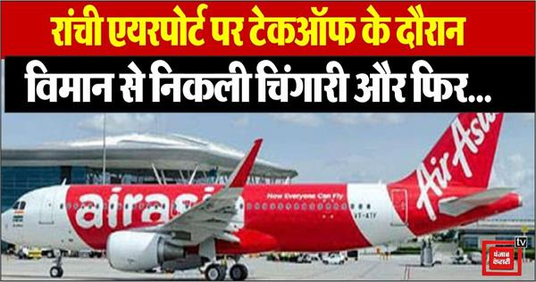 a spark emitted from the plane during takeoff at ranchi airport