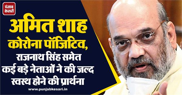 amit shah corona positive rajnath singh prayed for early recovery