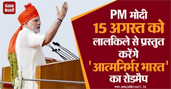 pm modi presents red fort on august 15 towards self reliant india