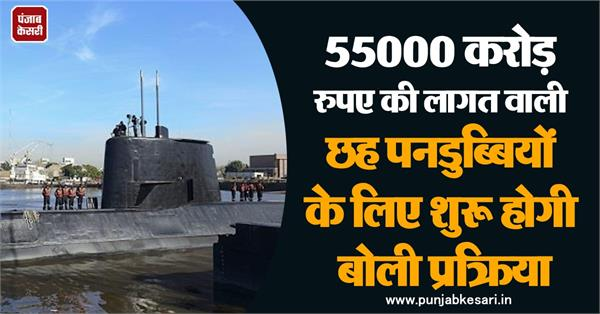 bidding process to begin for six submarines worth rs 55000 crore