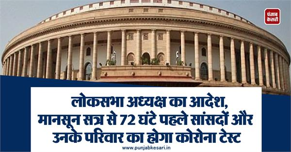 mps and their families to have corona test 72 hours before monsoon session