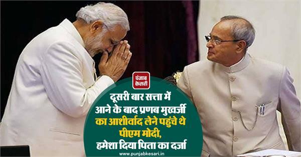 pm modi reached pranab mukherjee s blessings