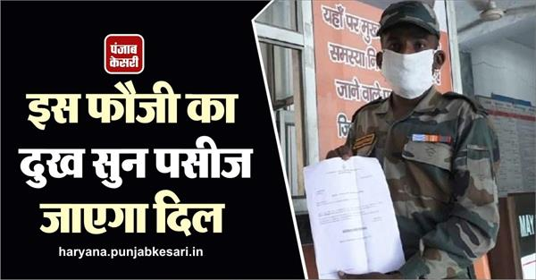 indian army jawan wanders for justice