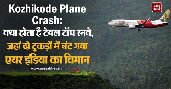 kozhikode plane crash what happens is table top runway