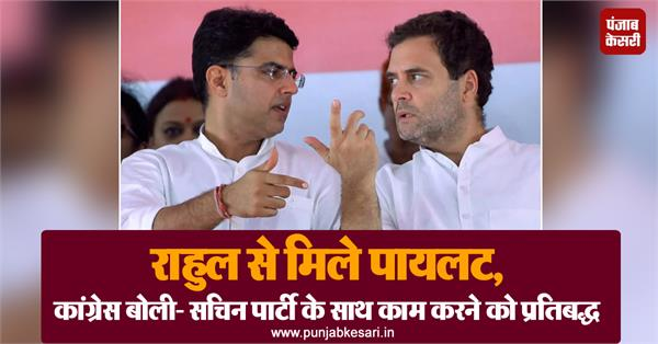 pilot met rahul congress bid sachin committed to work with the party