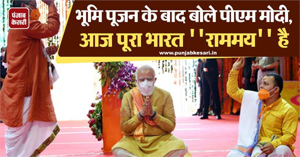 pm modi said after bhoomi poojan today the whole of india is ramay