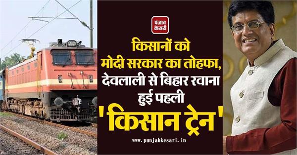 first farmer train from devlali left for bihar
