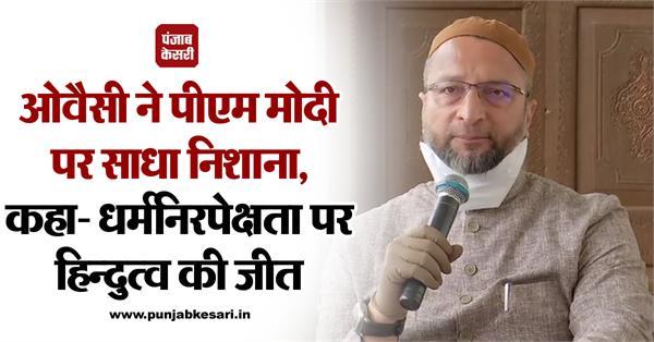 owaisi targeted pm modi said hindutva victory over secularism