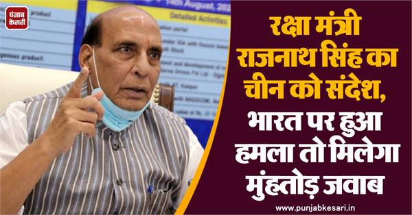 rajnath singh s message to china attack on india will get a befitting reply
