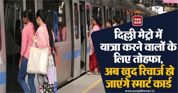 gift for those traveling in delhi metro
