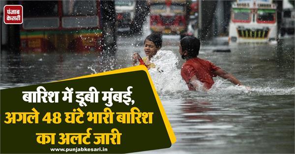 mumbai submerged in rain heavy rain alert issued for next 48 hours