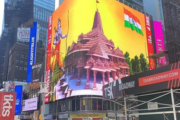photo of sri ram on the big screen on times square in america