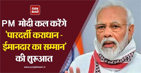 pm modi to launch transparent taxation respect for honest tomorrow