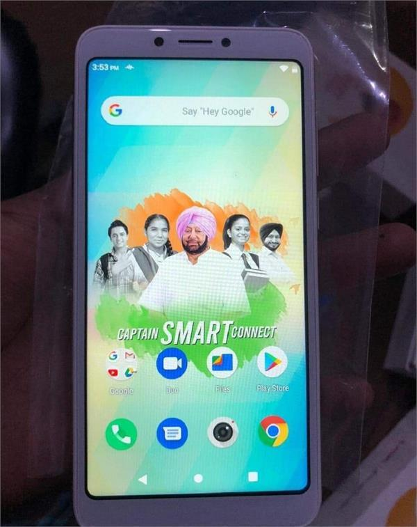 captain s smart phone reached jalandhar